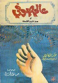 عالم صوفي ترجمة حافظ الجمالي تحميل